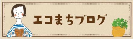 エコまちブログ