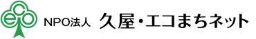 NPO法人久屋・エコまちネット