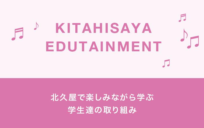 北久屋エデュテインメント